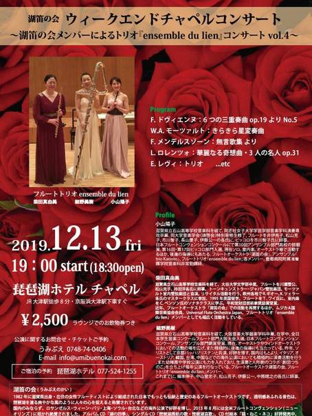 【12月13日】湖笛の会 ウィークエンドチャペルコンサート