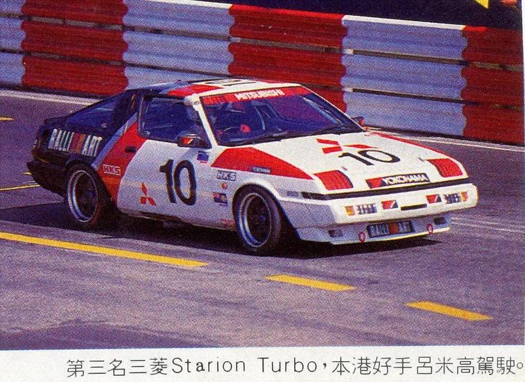 SK24102 Mitsubishi Starion Gr.A JTC InterTec 85 Team Ralliart