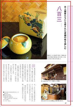 gekkan-kyoto-naka.jpg
