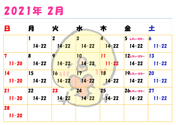 2021.2カレンダー.png