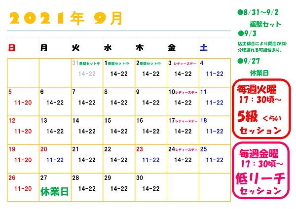 2021.9 カレンダー.png