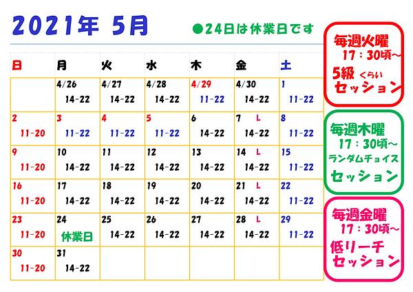 2021.5 カレンダー.png