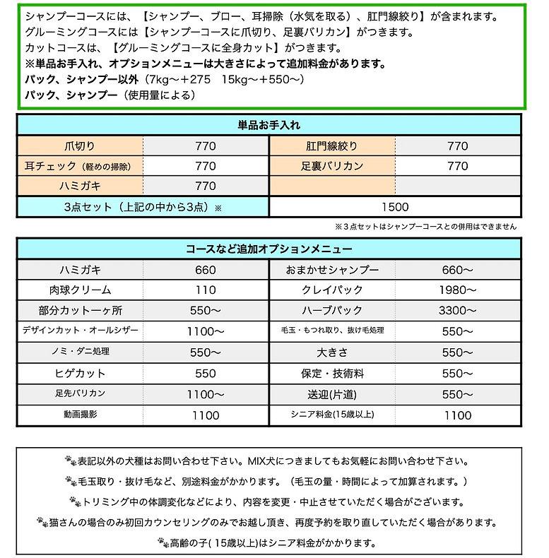 料金表改訂版 2021.4〜2.jpg