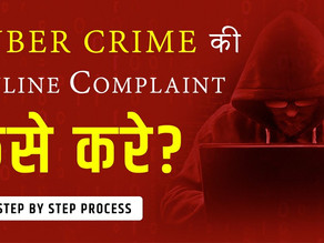 Top 11 Basic precautions against Online fraud / Cyberfraud.