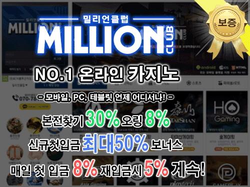 Million_500x375