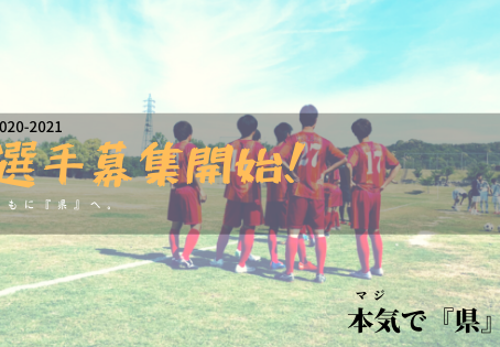 【2020 新規選手募集開始】