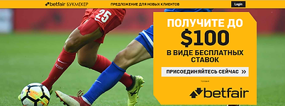 betfair-russia-signup-offer.png