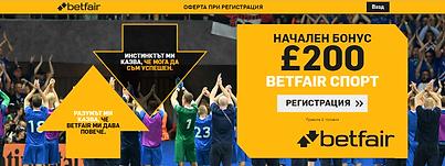 betfair-bulgaria-offer.png