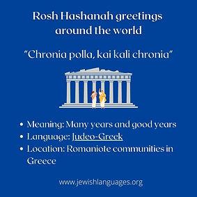 Judeo Greek Rosh Hashanah Greeting of the Day (1).jpg