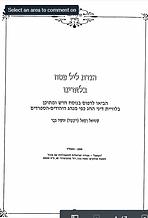 haggadah image Ladino 2004.png