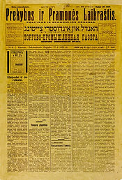 Lithuanian Yiddish newspaper.jpg