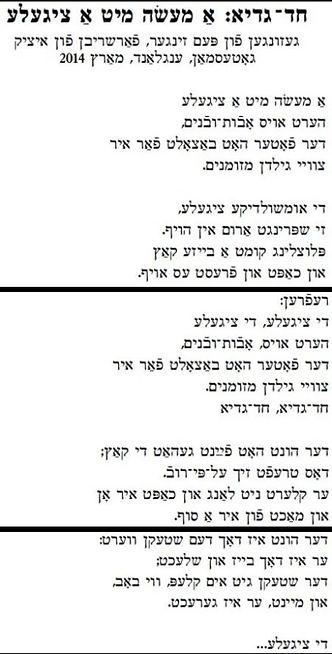 Chad Gadya Yiddish Heb char.jpg