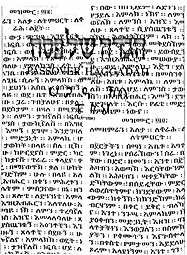 haggadah amharic 1991.png