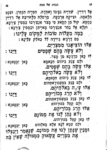 JArabic dayenu 1950 a.png