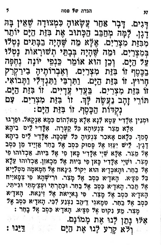JArabic dayenu 1950 b.png