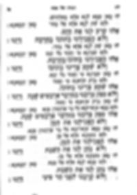 JArabic dayenu 1950 c.png
