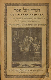 haggadah in Judeo-Spanish.jpg
