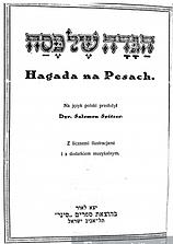 haggadah image Polish 1960.png