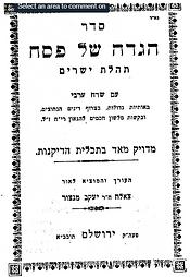 haggadah image Judeo Arabic 1950.png