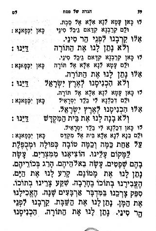 JArabic dayenu 1950 d.png