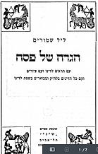 haggadah image Ladino 1965.png