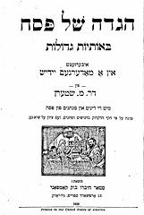 haggadah image Yiddish 1926.png