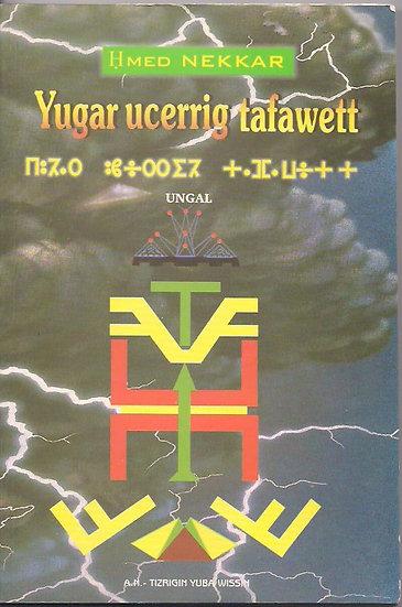 Yugar ucerrig tafawett  (ungal)