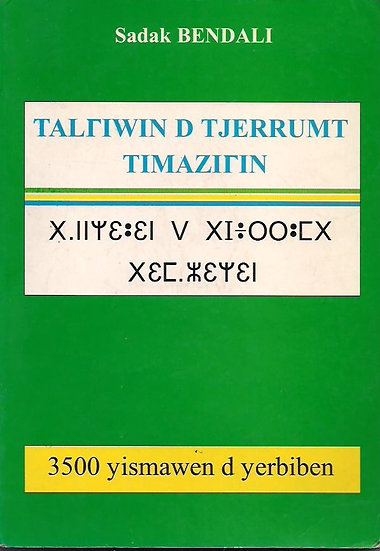Talɣiwin d tjerrumt timaziɣin