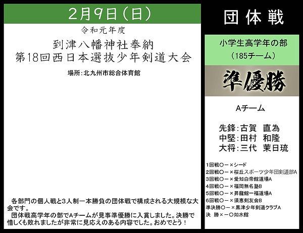 20200209西日本選抜.jpg