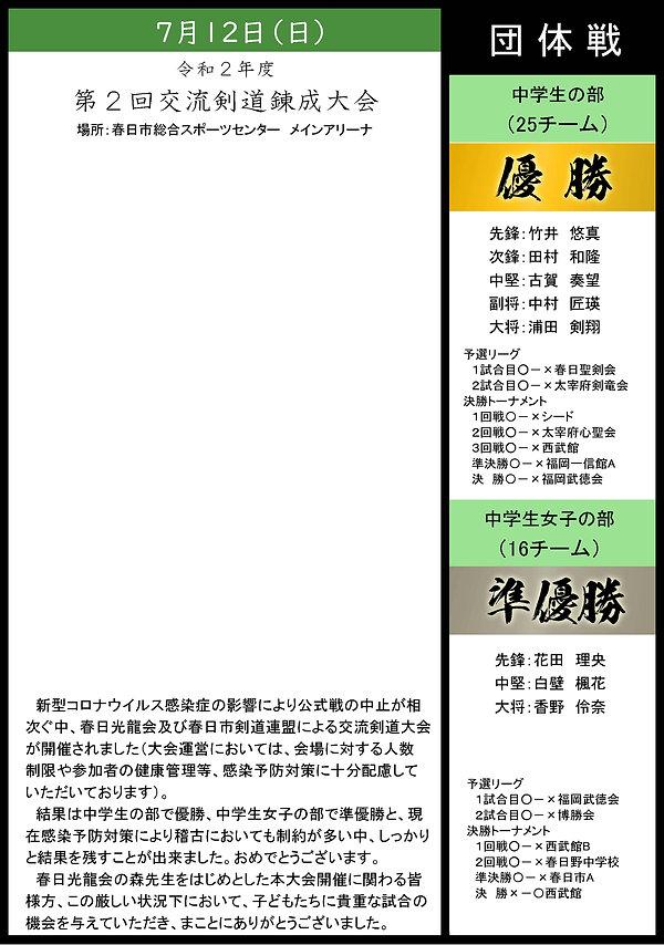 20200712第2回交流剣道錬成大会.jpg