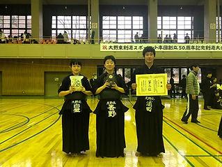 20200125大野東記念中学生3位.jpg