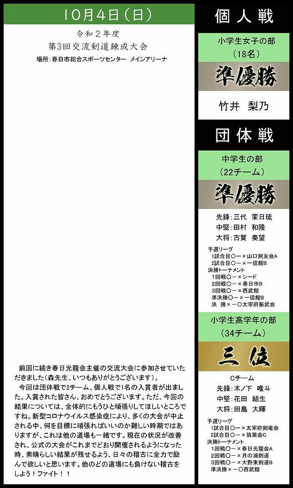 20201004第4回交流剣道錬成大会.jpg