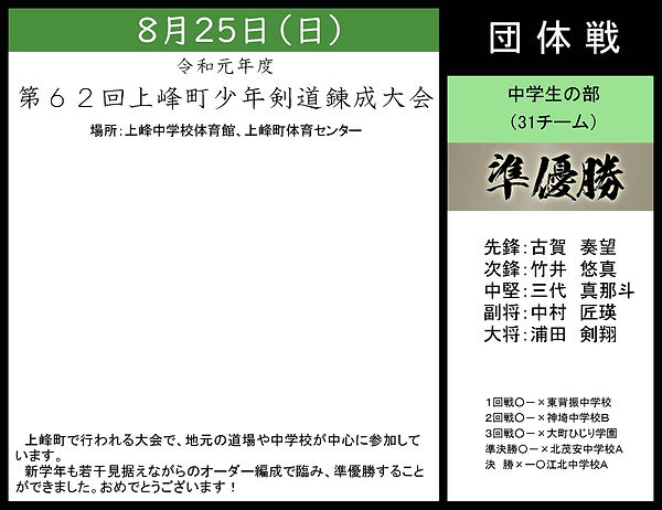 20190825上峰剣道大会.jpg