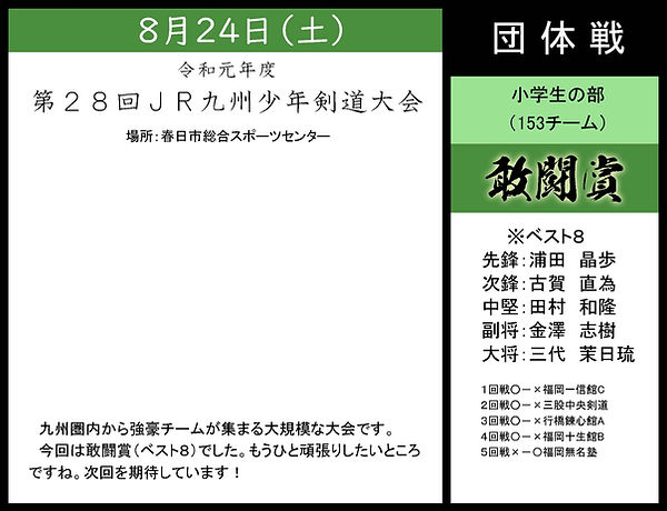20190824JR剣道大会.jpg