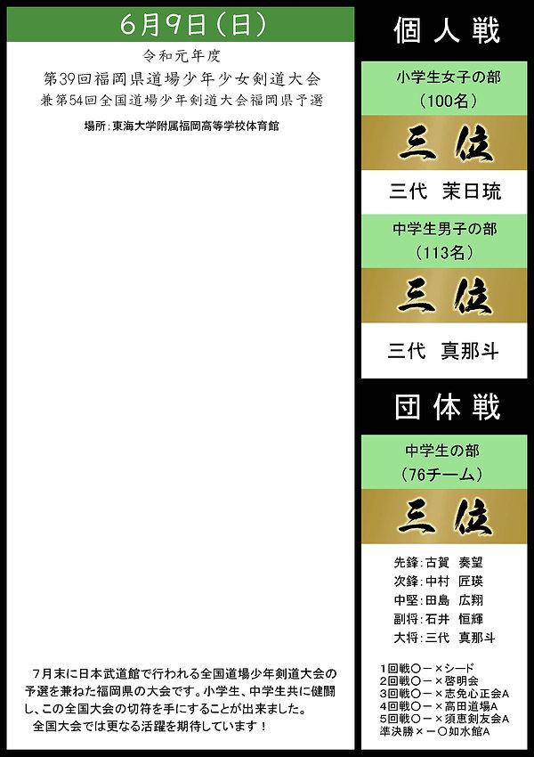20190609道場連盟剣道大会.jpg