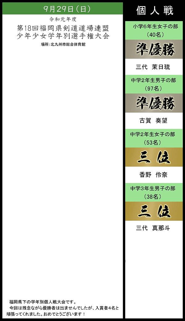 20190929学年別選手権.jpg