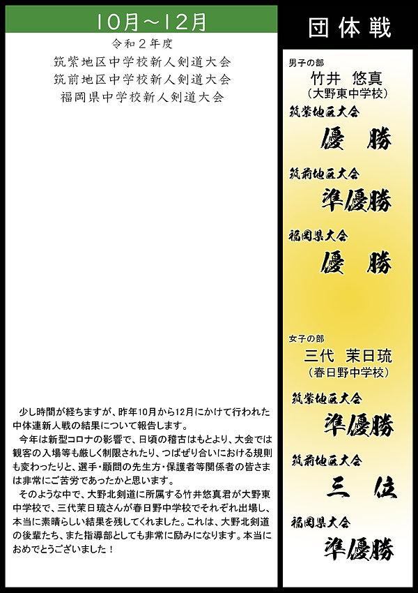 20201299中体連新人戦総括.jpg