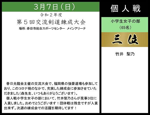 20210307第5回交流剣道錬成大会.jpg