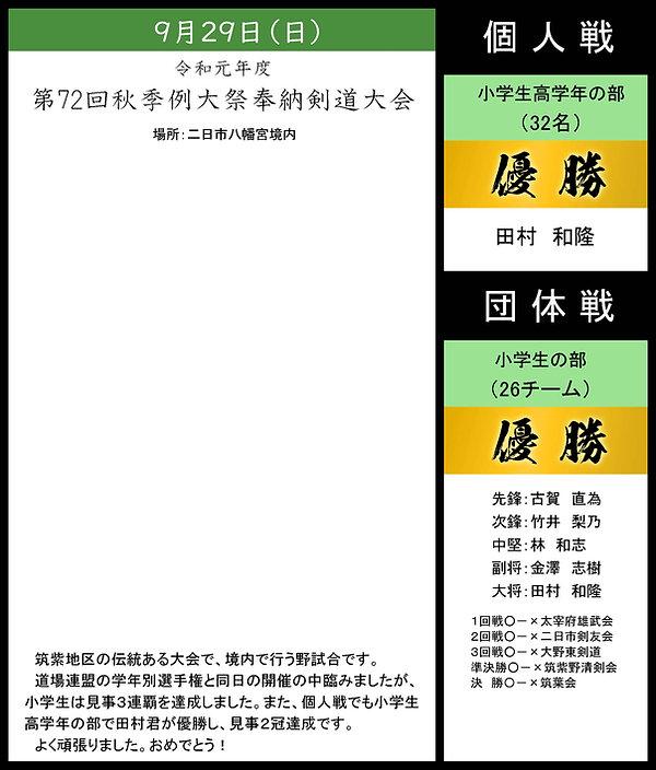 20190929二日市八幡剣道大会.jpg