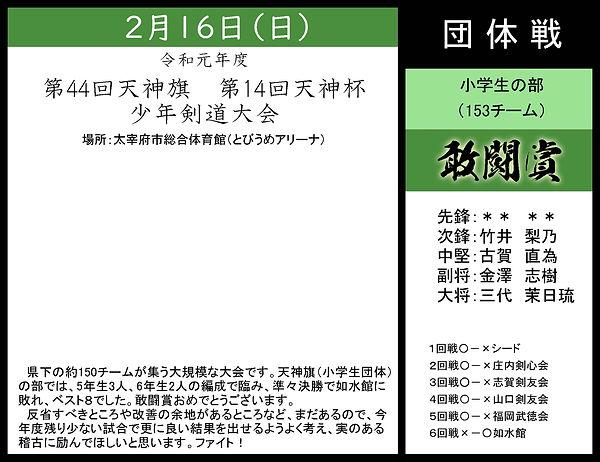 20200216天神旗敢闘賞(修正).jpg