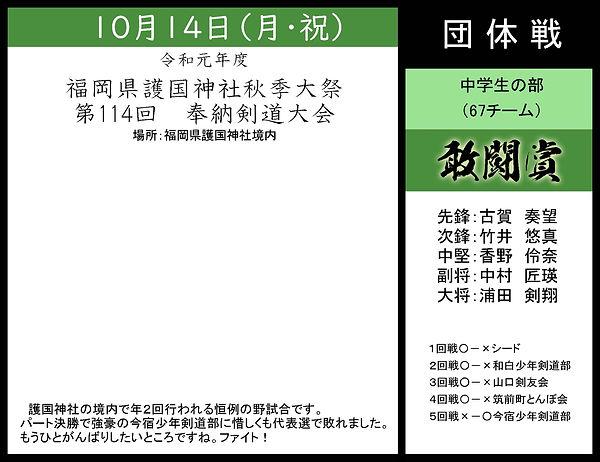 20191014護国神社少年剣道大会.jpg