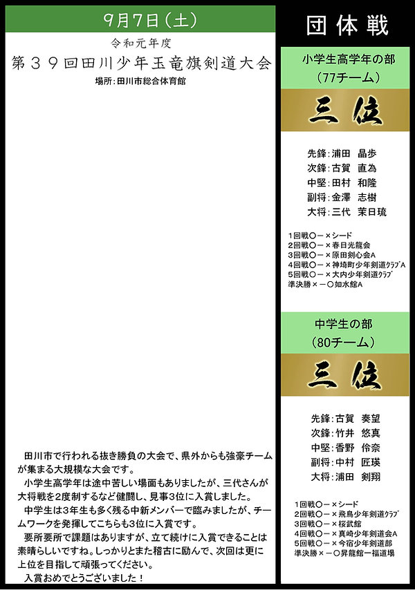 20190907田川玉竜旗.jpg