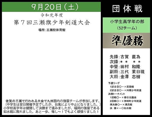 20190920三瀬旗.jpg