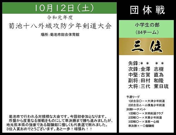 20191012菊池十八外城攻防少年剣道大会.jpg