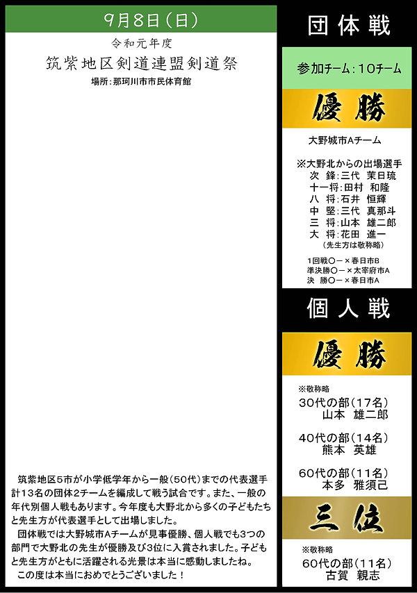 20190908筑紫地区剣道祭.jpg