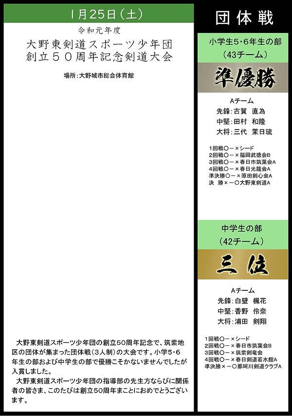 20200125大野東剣道創立50周年記念大会.jpg