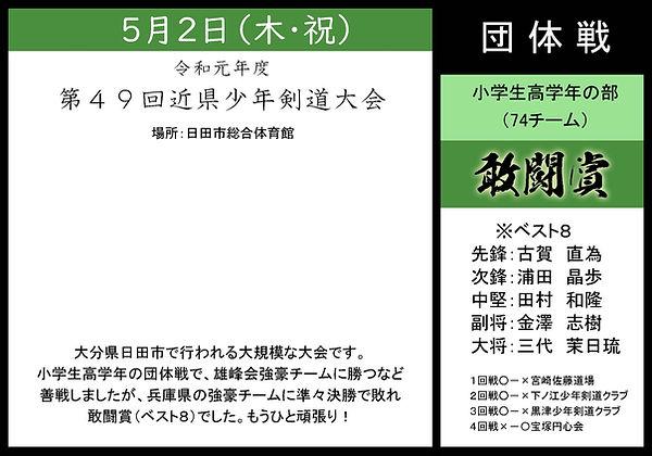 20190502近県.jpg