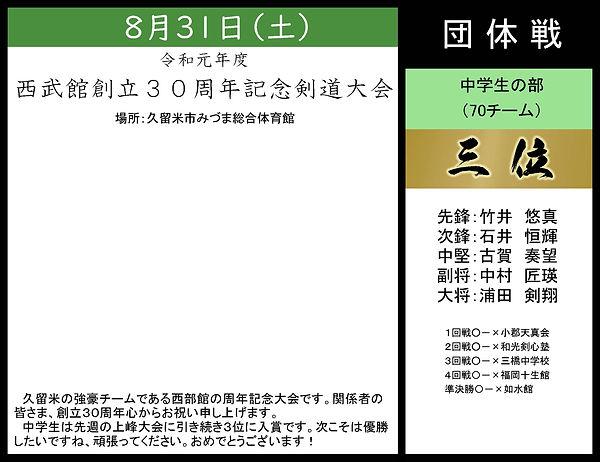 20190831西武館記念大会.jpg