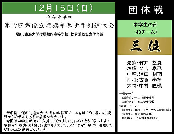20191215宗像玄海旗.jpg