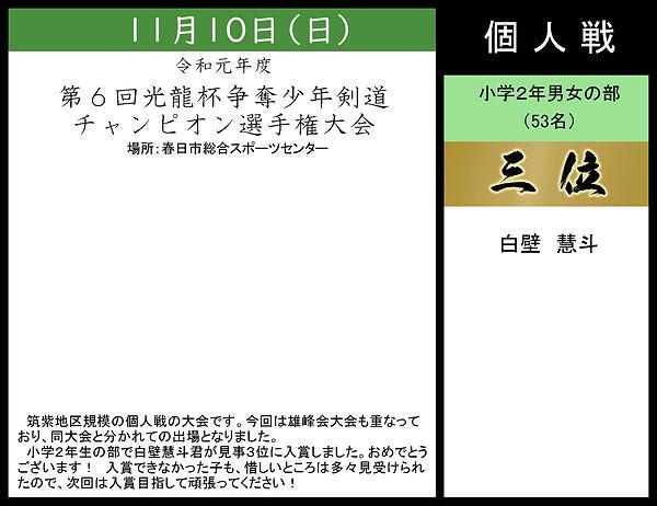 光龍杯20191110.jpg
